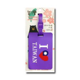 【創意禮品專賣】臺灣國旗行李吊牌/旅行箱掛牌/名片吊牌 (I Love Taiwan 紫x1)
