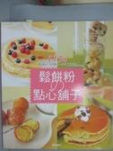 【書寶二手書T7/餐飲_QJK】鬆餅粉的點心舖子_編輯部/著