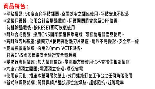 《一打就通》歌林 3孔6座7切轉接電源安全延長線 KEX-EH3661∥獨立開關∥安全第一∥