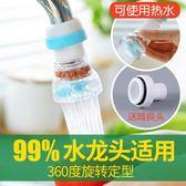 水龍頭淨水器通用廚房水龍頭防濺頭嘴延伸器過濾器家用自來水花灑凈水器節水器