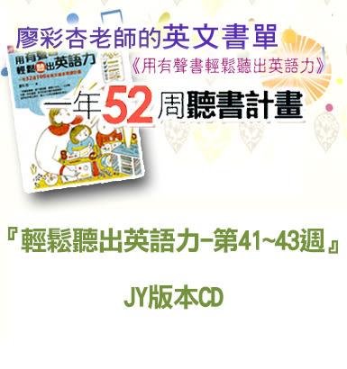 『用有聲書輕鬆聽出英語力- 廖彩杏老師書單』41-43週 (JY.MJ 版本的CD) 12書+7CD