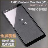 全屏鋼化膜 華碩 ZenFone Max Plus M1 ZB570TL ZB555KL 鋼化膜 全屏覆盖 超強防護 防水疏油 熒幕保護貼