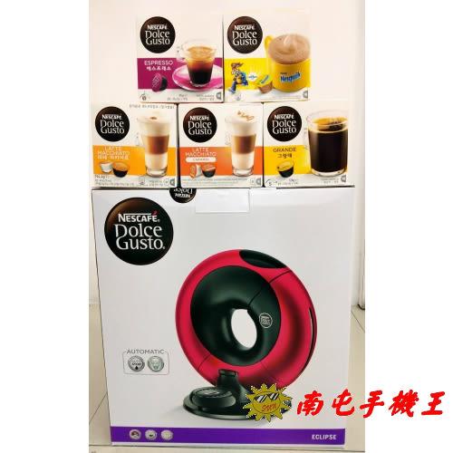 ←南屯手機王→雀巢 DOLCE GUSTO 膠囊咖啡機 Eclipse (型號9776) ~贈5盒咖啡膠囊組合【宅配免運費】