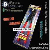 硬漢工具 DURAMET 10英吋響尾蛇徳式水管鉗 DA04-240