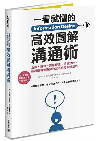 Information Design一看就懂的高效圖解溝通術:企劃、簡報、資訊傳