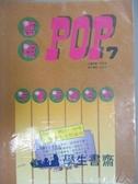 【書寶二手書T6/設計_XFY】萬用POP手畫活用字體(七)_涂世坤