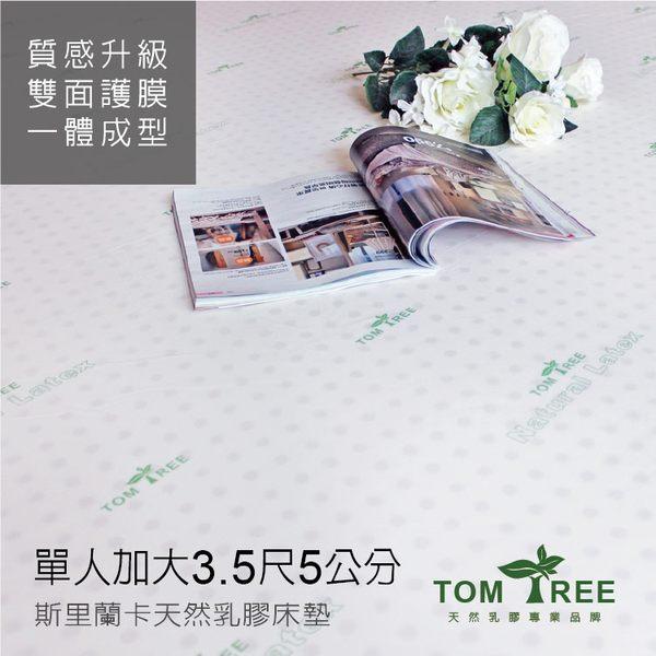 乳膠床墊 / 宿舍-升級版 - 單人加大3.5X6.2尺X5cm 頂級斯里蘭卡 - 雙面護膜【天然乳膠床墊】Tom Tree