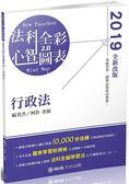 行政法 全彩心智圖表 2019司法特考.高普特考(保成)