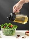 自動開合油壺防漏玻璃油瓶...