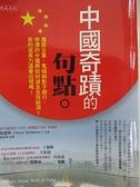 【書寶二手書T1/財經企管_EK2】中國奇蹟的句點-殭屍企業.鬼城與影子銀行…_馬德寧