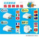 全球通旅遊插頭轉換組 轉接插頭 出國充電