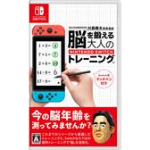 【NS 遊戲】任天堂 大人的 Switch 腦力鍛鍊《中文版》