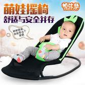 哄娃神器二代嬰兒搖搖椅新生兒哄睡哄寶寶搖籃安撫躺椅四季  艾尚旗艦店
