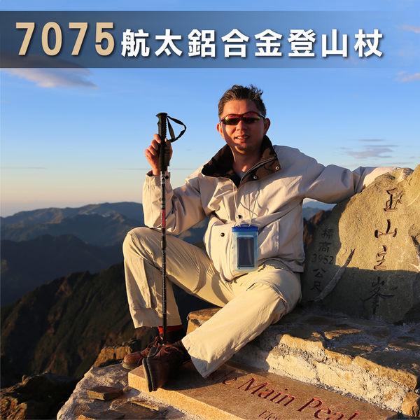 7075航太鋁合金登山杖