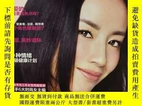 二手書博民逛書店心理罕見月刊 PSYCHOLOGIES 2012年 5月號Y34