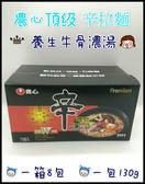 辛拉麵 農心頂級辛拉麵  一箱8包 韓國泡麵 泡麵 方便麵 速食麵 消夜 拉麵
