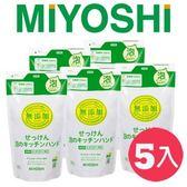 日本 MIYOSHI 無添加 廚房泡沫洗手乳補充包超值5包組