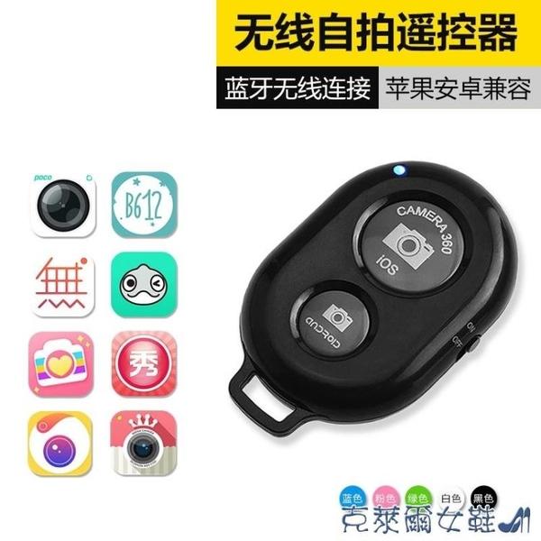 自拍遙控器 手機藍牙拍照遙控器抖音同款安卓蘋果華為小米萬能通用 快速出貨