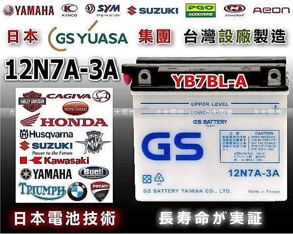✚久大電池❚GS 機車電瓶 12N7A-3A = YB7BL-A 金勇 豪爽 KTR 125 150