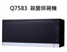 【系統家具】櫻花 SAKURA Q7583 殺菌烘碗機