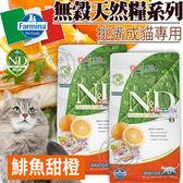 【ZOO寵物樂園】(免運)(送刮刮卡*5張)法米納Farmina》ND挑嘴成貓天然無穀糧鯡魚甜橙-10kg