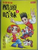【書寶二手書T9/漫畫書_GSA】烏龍校園-酷頭與哈妹_敖幼祥