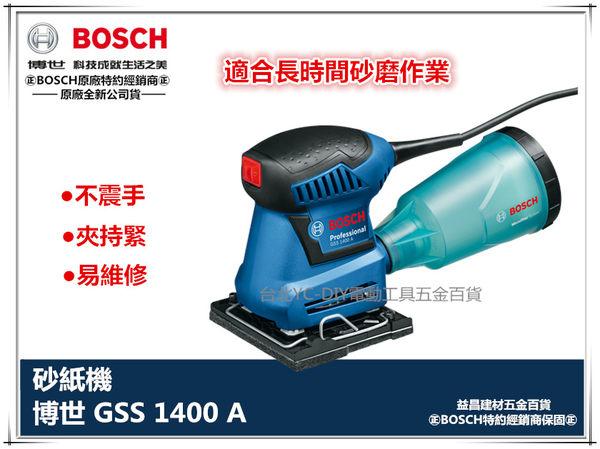 【台北益昌】附打孔器 德國 博世 BOSCH GSS1400A 砂紙機 集塵盒設計 低振動 單手操作易於掌握