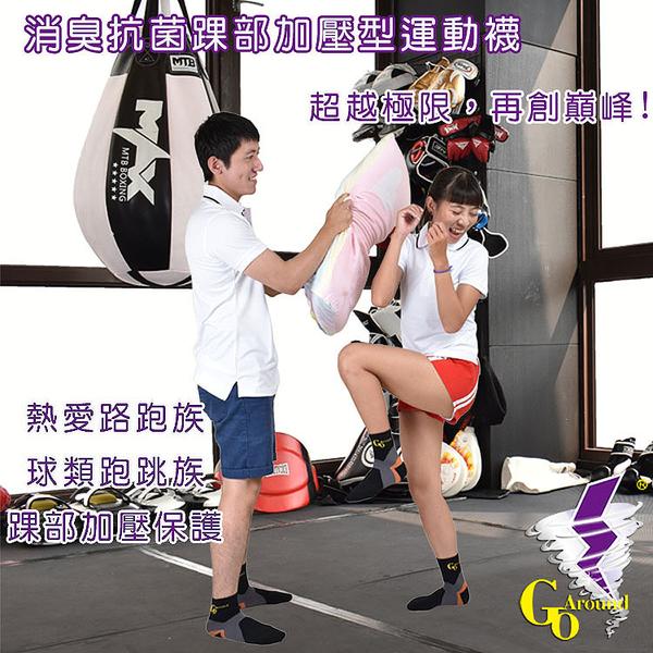 壓縮運動襪 GoAround 消臭抗菌踝部加壓型運動襪(1雙)   吸濕排汗運動襪 腳臭 腫脹 萊卡