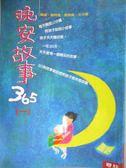【書寶二手書T1/兒童文學_KOR】晚安故事365(一)_鄭明進