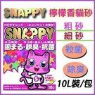 【賣場為2包$398免運宅配】低粉塵SNAPPY貓砂 檸檬香粗/細砂 10L