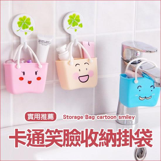 ◄ 生活家精品 ►【Q182】卡通笑臉收納掛袋 趣味 水槽 廚房 小物 瀝水 水龍頭 防水 PVC 手提 包包