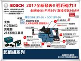 【台北益昌】2017全新上市 德國 BOSCH GBH 18V-26 無刷 6.0Ah雙鋰電 四溝 免出力 鎚鑽 電鑽