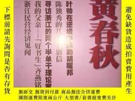 二手書博民逛書店Z58罕見炎黃春秋 2003年第11期Y16651 炎黃春秋雜誌