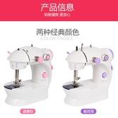 縫紉機家用迷你小型全自動多功能吃厚衣車微型臺式電動家用縫紉機