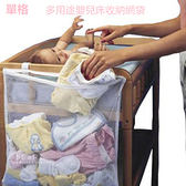 多用途嬰兒床收納網袋 單格 媽媽包 嬰兒床邊 收納袋