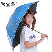 天堂傘黑膠太陽傘防紫外線遮陽傘折疊 潮流小鋪