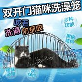(交換禮物)貓洗澡籠用品雙門寵物洗貓籠子貓咪吹風打針防抓咬剪指甲貓籠子