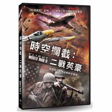 時空攔截:二戰英豪 DVD (購潮8)
