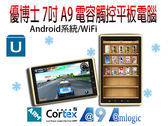 【免運費+24期零利率】全新  Youbox 優博士 7吋 A9電容觸控平板電腦/Android系統/遊戲/文書/WiFi