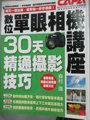 【書寶二手書T1/攝影_YIG】數位單眼相機講座-30天精通攝影技巧_森村進