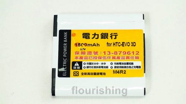 ▼HTC 高容量電池 G14感動機/EVO 3D G17/Desire V T328W/Desire VC T328d/Desire X T328e/Desire Q T328h