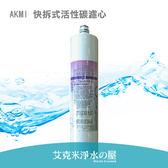 【艾克米】AKMI 快拆式活性碳濾心GAC (1入)--台灣製造高品質、高吸附性活性碳濾材