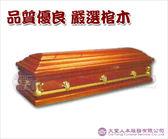 【大堂人本】柚木(純西式)土葬棺木 220Kg