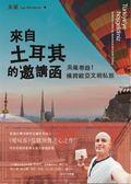來自土耳其的邀請函:吳鳳帶路!橫跨歐亞文明私旅