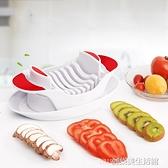 神刀俠水果蔬菜雞蛋切片器西紅柿香菇草莓切片神器水果分割器家用