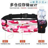 腰包 運動腰包多功能腰帶防水小腰包