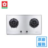 【櫻花】G 2522S 二口小面板易清檯面爐檯面爐桶裝瓦斯