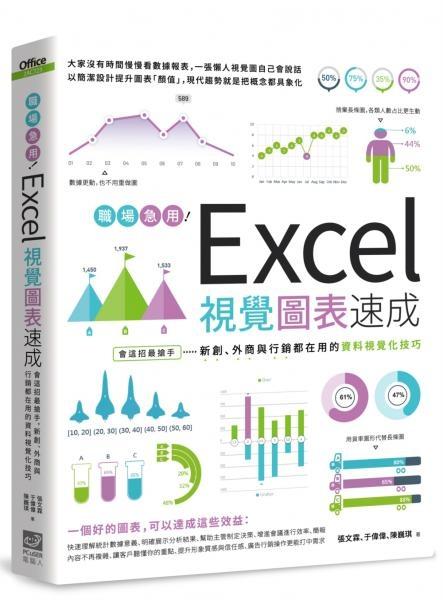 職場急用!Excel視覺圖表速成:會這招最搶手,新創、外商與行銷都在...【城邦讀書花園】