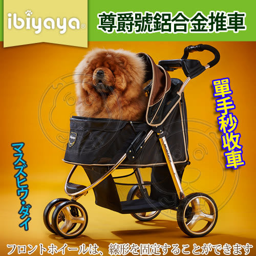【zoo寵物商城】IBIYAYA 依比呀呀《尊爵號》FS1616-G奢華金鋁合金寵物推車