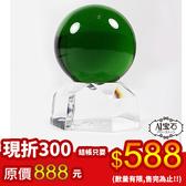 【限時下殺 免運】綠色水晶球擺件 旺文昌智慧風水球 含開光 A1寶石